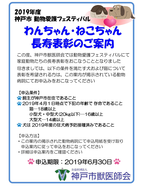 2019長寿表彰_一般ポスター2