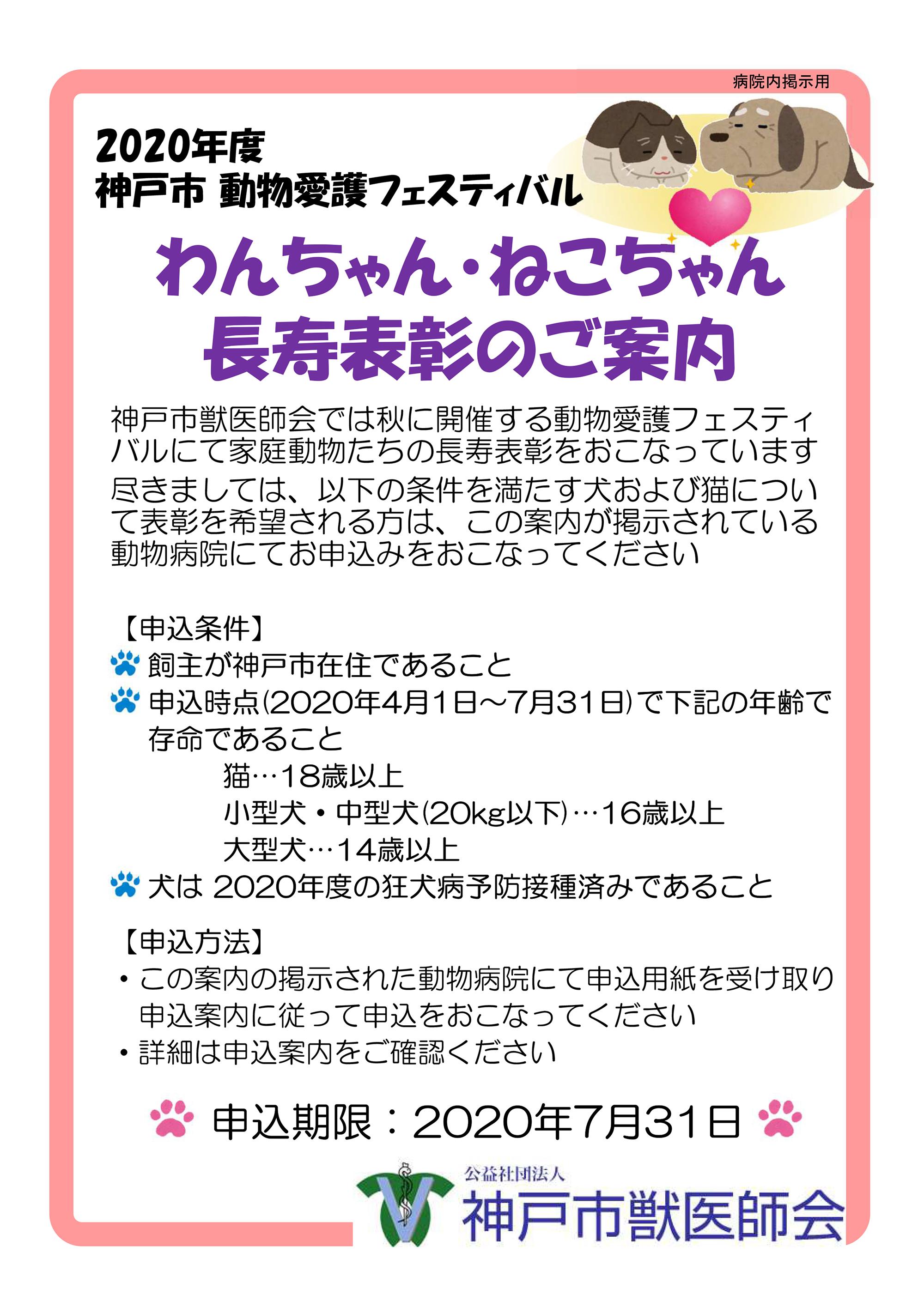 2020_長寿表彰院内ポスター