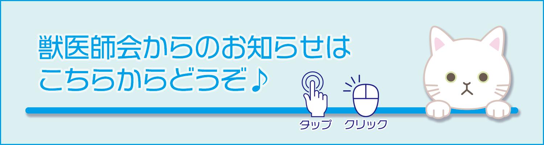 banner_oshirase4