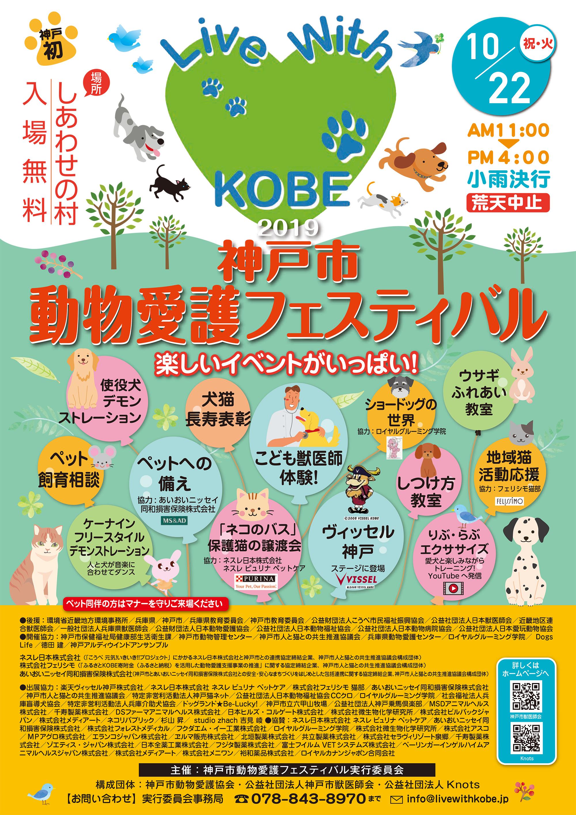 神戸市動物愛護フェスティバル2019総合ポスター決定版