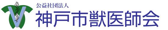 公益社団法人 神戸市獣医師会